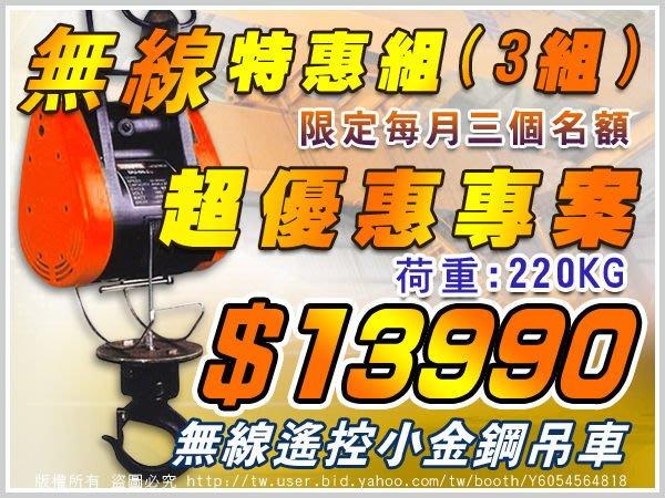 特價優惠中-川方牌吊車220kg/小金鋼吊車/電動遙控吊車/無線小金剛吊車/遙控/捲揚機/整套售