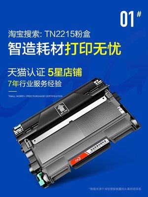百城-【官方自營】適用聯想LT2441粉盒LJ2400 2400L 2600d 2650dn墨粉盒M7400 M7450