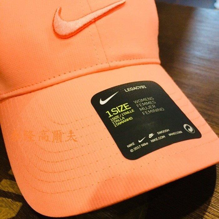 新到貨 NIKE GOLF 運動帽 螢光橘 抗曬 涼爽 舒適 透氣佳 ~ 可調整鬆緊度 女款
