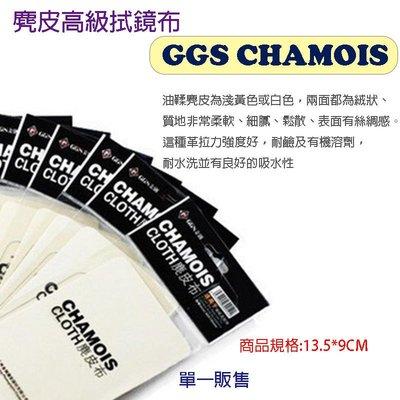 【攝界】GGS CHAMOIS 金剛 合成 麂皮 高級 拭鏡布 / 擦鏡布 機身布 鏡頭布 鹿皮布 清潔布