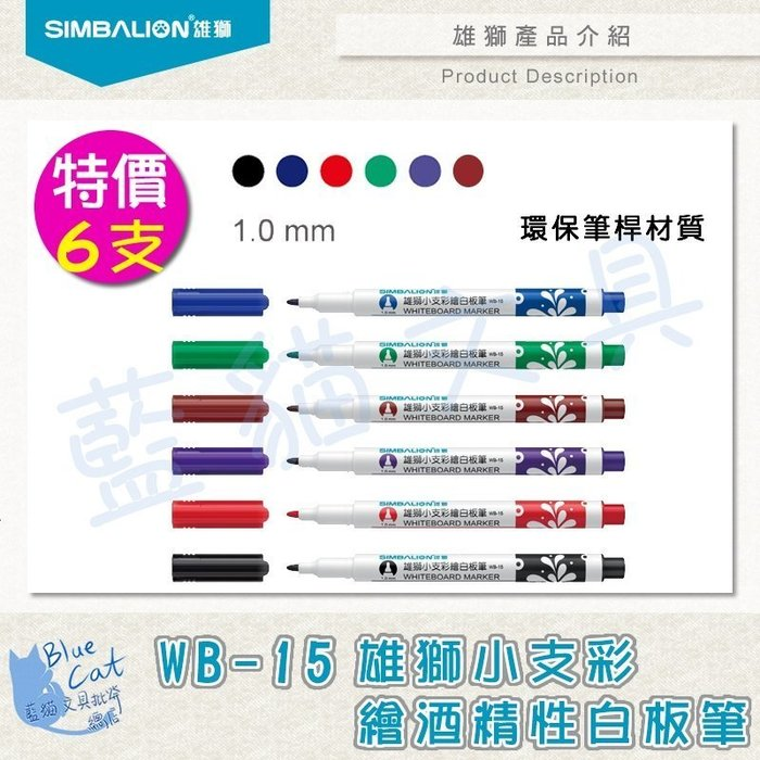 【可超商取貨】環保筆桿【BC21020】〈WB-15〉雄獅小支彩繪酒精性白板筆(1.0mm) /6支《雄獅》【藍貓文具】
