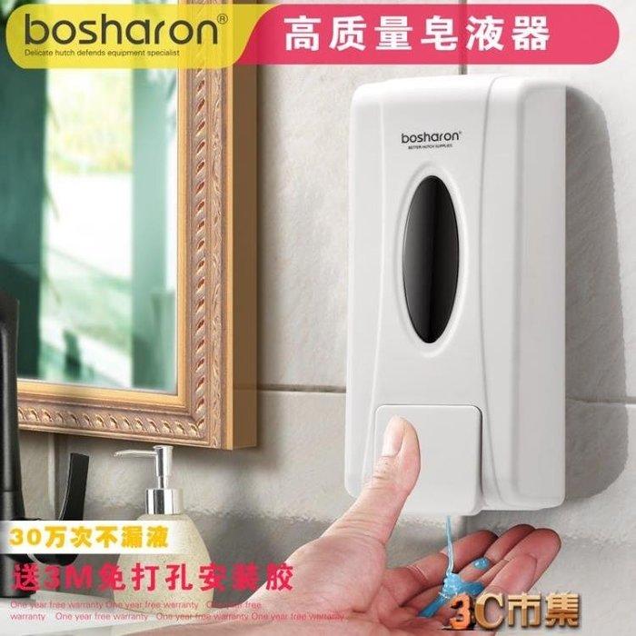 博莎朗酒店免打孔手動皂液器壁掛式洗手液器家用洗潔精洗手液盒瓶 全館