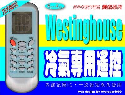【遙控王】冷氣專用遙控器_加強版_適用Westinghouse西屋RMTS0035B-