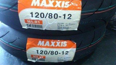 誠一機研 瑪吉斯 MAXXIS MA-R1 120/80-12 輪胎 12吋 熱熔胎 勁戰 JETS 基隆 汐止 F1