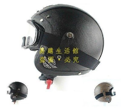 [王哥廠家直销]騎士安全帽KCO復古哈雷安全帽/巡航安全帽哈雷13款皮帽機車安全帽哈雷半帽帥氣時尚潮人LeGou_1501_1501
