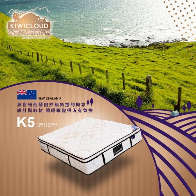 KiwiCloud專業床墊-K5 奧塔哥 獨立筒彈簧床墊-3.5尺加大單人