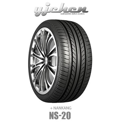 《大台北》億成汽車輪胎量販中心-南港輪胎 NS-20 205/50ZR17