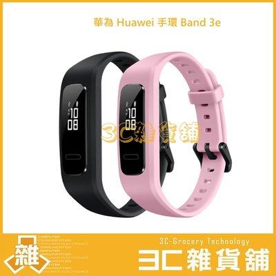 【3C雜貨】含稅 附發票 公司貨 華為 Huawei 手環 Band 3e 藍芽手環 防水 可腳戴 運動手