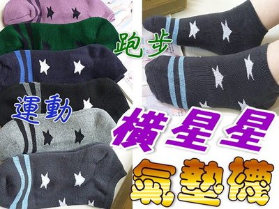 L-42星星橫條氣墊船襪【大J襪庫】運動襪-男生女生-純棉質-踝襪裸襪超隱形襪-氣墊襪-腳底加厚毛巾襪-彈性襪-跑步襪