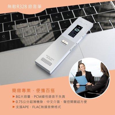 【元電】無敵 R328 數位錄音筆 音質清晰度優,大容量電池,可長時間錄音,8G大容量、0.75公分超薄機身