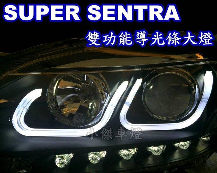 ☆小傑車燈☆全新改版 SUPER SENTRA U型 2012 2013 雙功能導光條含方向燈 + LED 日行燈 大燈