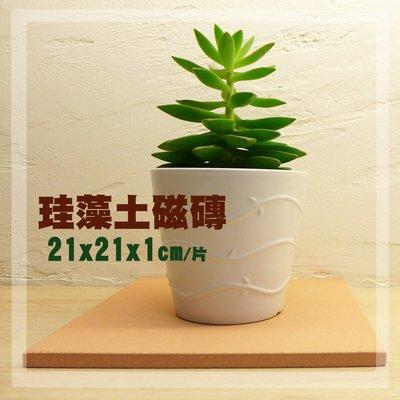 【日本製 珪藻土方形磁磚】高調濕 消臭 極速吸水 接水盤 恆濕恆溫 耐熱 防蠹蟲 防霉 宏星益康珪藻土 硅矽藻土
