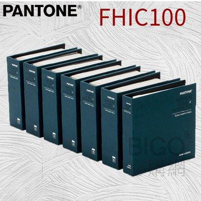 【美國原裝】PANTONE FHIC100 棉布版色庫 設計布料 色票 室內裝潢 家居 色卡 顏色打樣 色彩配方