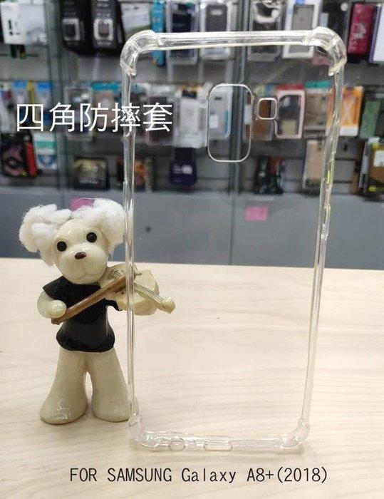 *Phone寶*SAMSUNG Galaxy A8+(2018) 全包防摔套 四角防摔氣囊 超薄保護軟套 保護殼