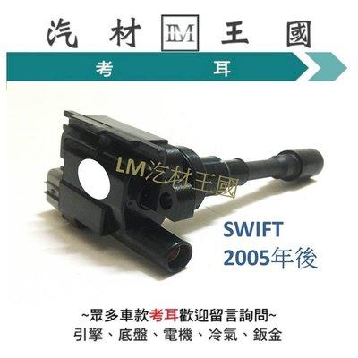 【LM汽材王國】 新品 考耳 SWIFT 2005年後 高壓線圈 點火線圈 考爾 鈴木 SUZUKI
