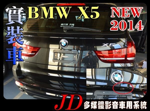 【JD 新北 桃園】BMW X5 2014 寶馬 PAPAGO 導航王 HD數位電視 360度環景系統 BSM盲區偵測 倒車顯影 手機鏡像。實車安裝 實裝車