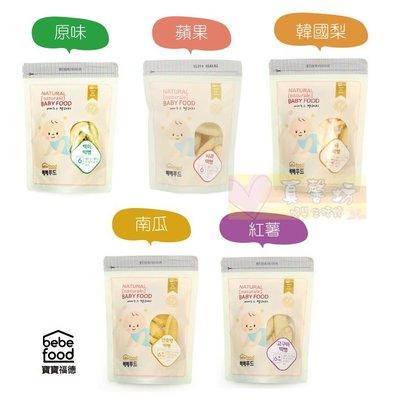 真馨坊*韓國BebeFood寶寶福德風味米餅20g(原味/蘋果/梨/南瓜/紅薯)-寶寶餅乾/米餅