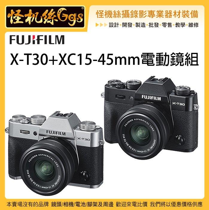 預購中 怪機絲 FUJIFILM 富士 X-T30+XC15-45mm 電動鏡組 XT30 公司貨