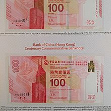 2017 中國銀行百年華誕紀念鈔票 單票5張 (3)