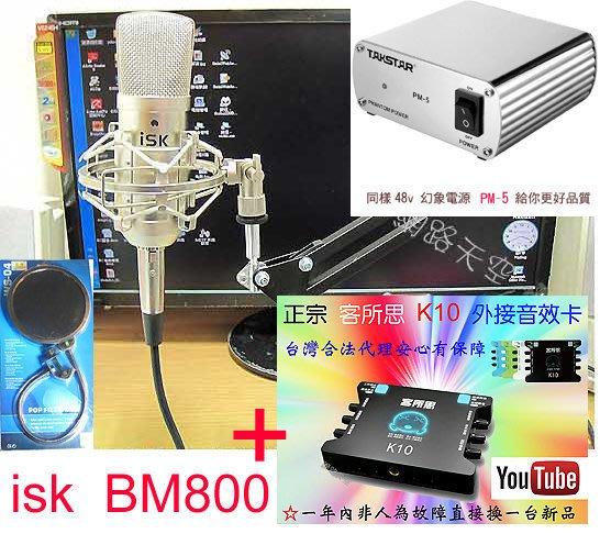 RC第7號套餐之3:台灣售後保固 客所思K10+ isk BM 800電容麥克風+ NB35支架+ 雙層防噴網+幻象電源