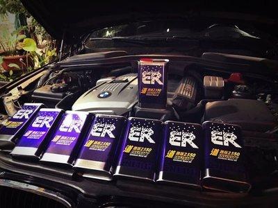 Benz BMW Porsche 原廠認證 ER酯類機油 5w50 全合成機油