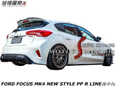 FORD FOCUS MK4 NEW STYLE PP R LINE後中包空力套件19-20
