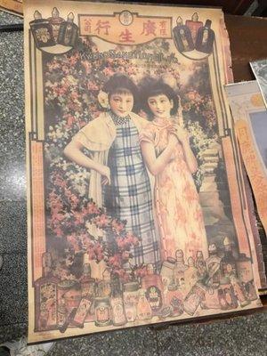 早期廣生堂化妝品 廣告老海報一張 懷舊餐廳/復古海報/上海風/普普風/懷舊餐廳文創網美文創店復古風裝飾古道具老鐵牌參考