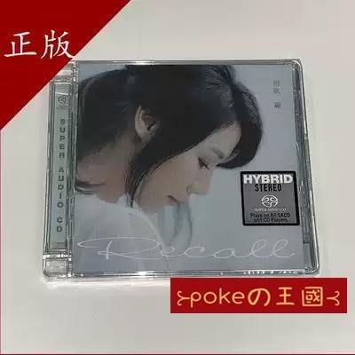 ⊱pokeの王國⊰ 彭家麗 Recall 重新演唱經典歌曲 限量版 SACD 正版