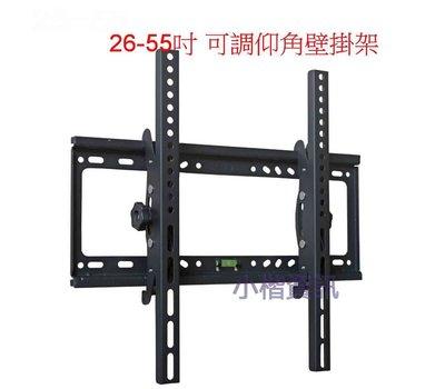 台灣現貨 32吋~55吋 通用 可調角度液晶電視壁掛架 32吋 40吋 50吋 52吋