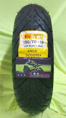 三立二輪 130/70-13(63P)倍耐力 天使胎 Angel Scooter運動胎(含安裝+氮氣充填)or宅配免運費