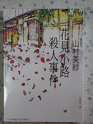 【艾薇的雜貨舖】 山村美紗《花見小路殺人事件》