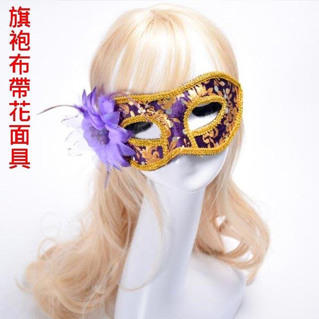 旗袍布面具 威尼斯 半臉面具 側面帶花鑲邊 花紋包布面具 眼罩 面罩 cosplay 表演 舞會【A770060】塔克