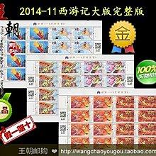 大陸郵票2014-11 大鬧天宮 大版郵票 西游記 首款二維碼大版完整版