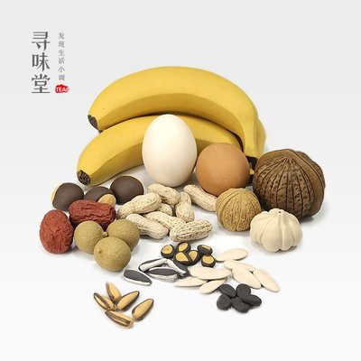 【美樂百貨】宜興紫砂仿真花生紅棗核桃桂圓龍眼板栗瓜子香蕉雞蛋擺件 干果盤