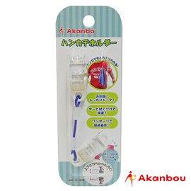 【魔法世界】日本 Akanbou 日製手帕巾鏈夾(藍) AK335890