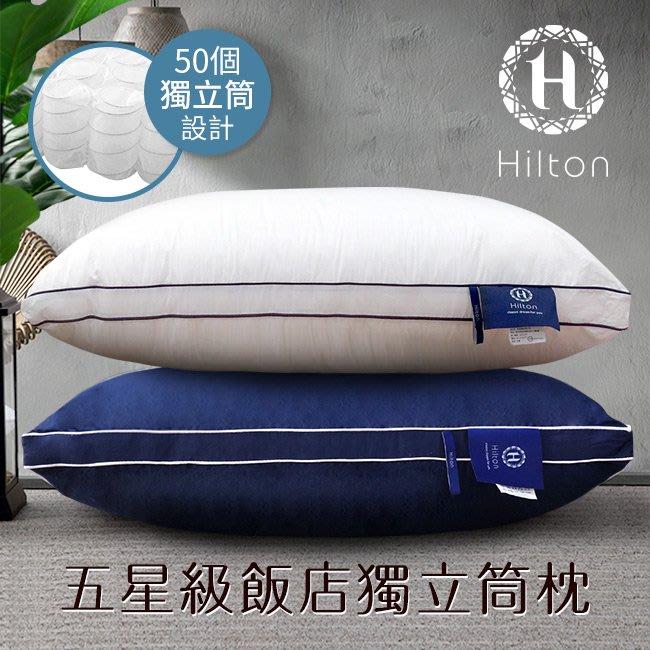 名牌精選【Hilton 希爾頓】五星級純棉銀離子抑菌獨立筒枕/2色