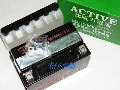 【杰仔小舖】比威力加強型電池/電瓶7號適用:JR/舊勁戰/豪邁125/迅光/風光/車玩/G3/G4/高手100
