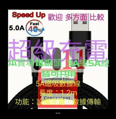 磁吸充電線 5A {精裝1線1頭} M11 國際版 磁吸線 雙面充電QC3.0 磁吸線 1.2m  快充磁吸頭3A/ 5A通用 TypeC 安卓 蘋...
