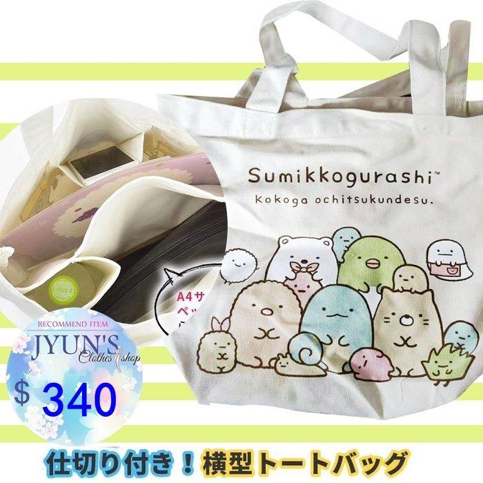 實拍 日本san-x正品sumikko牆角落生物帆布包有隔層可放A4單肩包大容量 手提袋 肩背包 1款預購JYUN'S