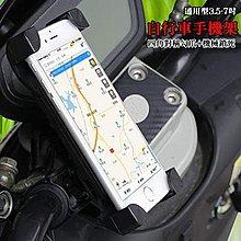 自行車手機架 腳踏車手機架 單車手機架 3.5吋~7吋手機皆適用 公路車手機架 手機架 方程式單車 單車方程式