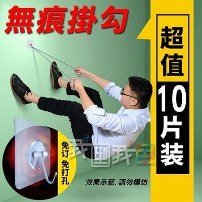 強黏無痕掛勾 媲美3M更加牢固 廚房浴室房間客廳 衣服掛鉤 透明美觀免釘牆壁(10片 組)