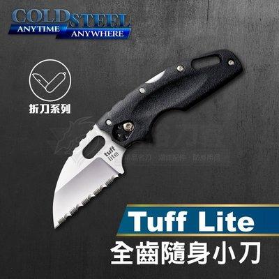 《龍裕》COLD STEEL/Tuff Lite全齒隨身小刀/20LTS/折刀/頸刀/救難刀/齒刃/EDC
