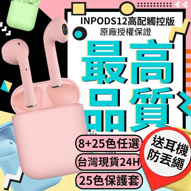 台灣現貨24h🔥無線藍芽耳機🚀馬卡龍正品❤️音質超好🎧精選最高品質💦防潑水耳機✅蘋果安卓通用5.0【HSM01】