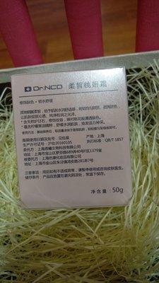 【Dr.NCD柔晳桃妍霜50g$1088含郵】
