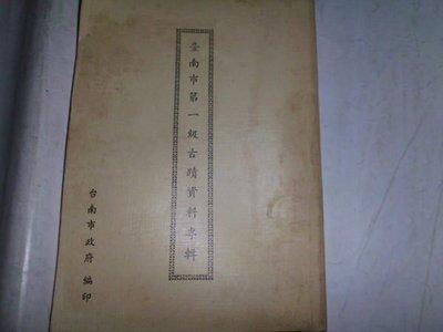 牛哥哥二手書*民國78年台南市政府編印-臺南市第一級古蹟資料專輯