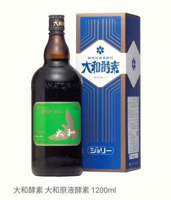 §天然頂級養生保健【日本大和酵素(原液)】1200ml大瓶包裝~優惠售完為止!詳情參閱說明