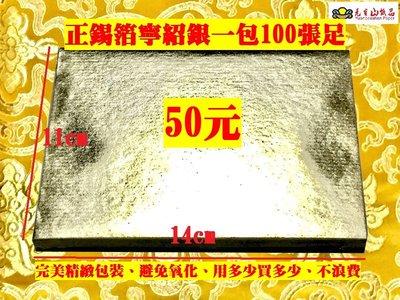 元寶山紙品~特AA級正錫箔上海銀紙、一包代表一億、11*14、拜門口、整張燒、祖先添冥財、一包100張足(一包50元)