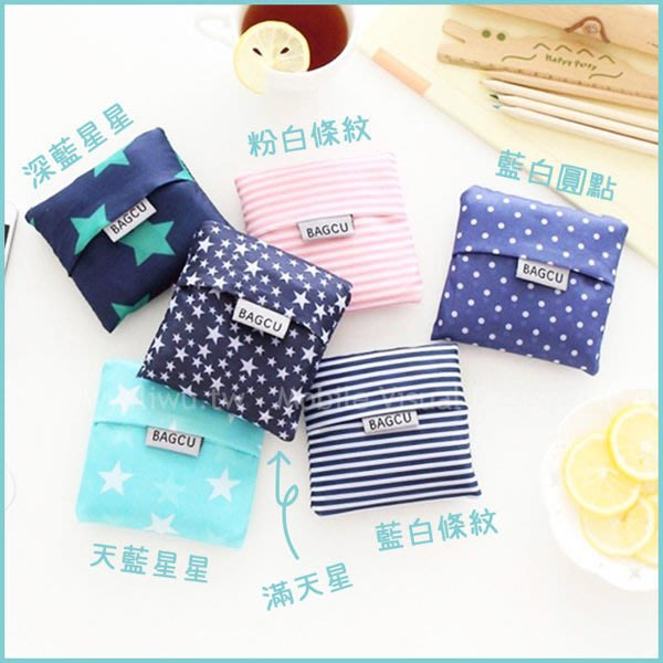 可摺疊韓版時尚環保袋購物袋(6款可挑)-禮贈品 來店禮 幸福朵朵二進婚禮小物 送客禮