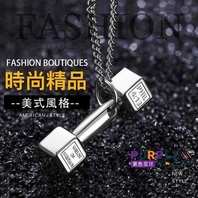 美式風格 啞鈴造型項鍊 鈦鋼材質【P168036】男女皆可戴 造型項鍊 飾品 配件 情侶款 4色