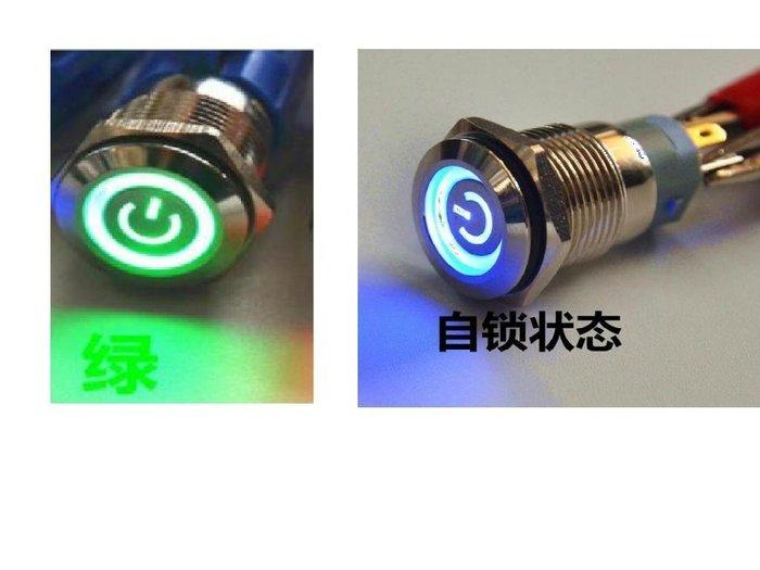 綠燈金屬自鎖按鈕開關